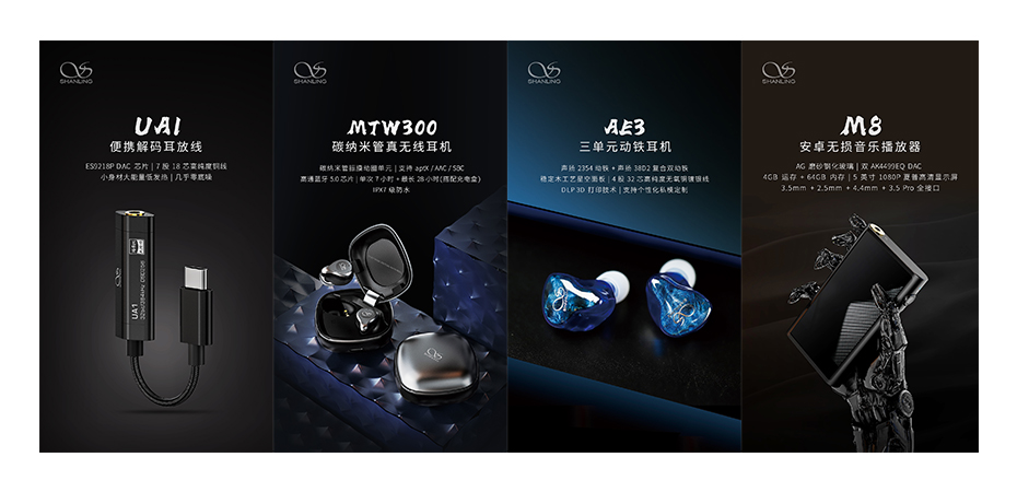 M8、AE3、MTW300、UA1/2……山靈夏季新品天團,耀眼來襲!